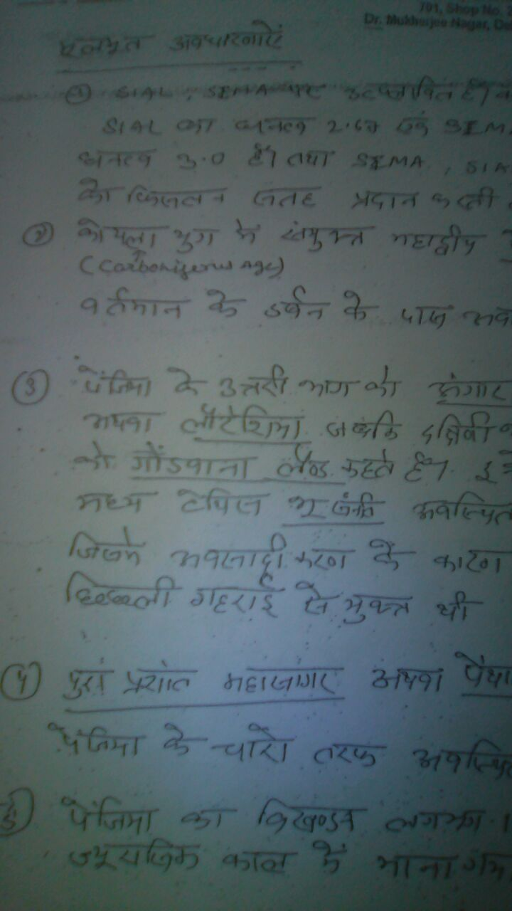 alok-ranjan-geography-optional-hindi-medium-class-notes