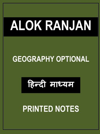 ALOK RANJAN GEOGRAPHY optional hindi medium printed notes