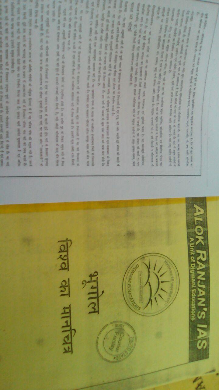 alok-ranjan-geography-optional-hindi-medium-printed-notes