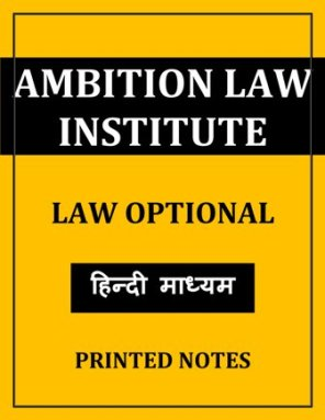 AMBITION LAW PRINTED HINDI MEDIUM