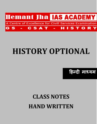 history-hemant-jha-class-notes-hindi-medium