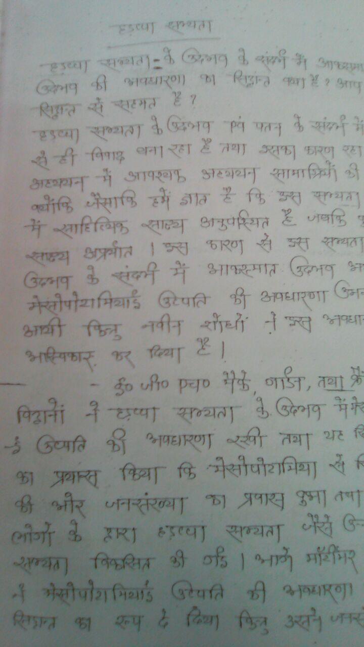 history-manikant-singh-class-notes-hindi-medium