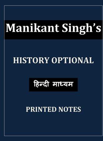 history-manikant-singh-printed-hindi-medium