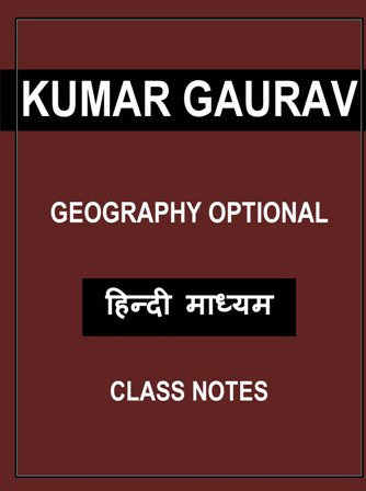 KUMAR GAURAV GEOGRAPHY optional class notes Hindi medium