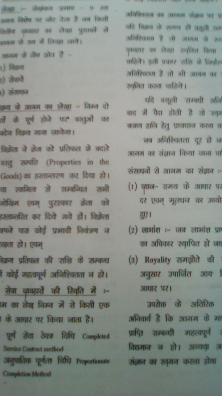 rankers-commerce-printed-hindi-medium