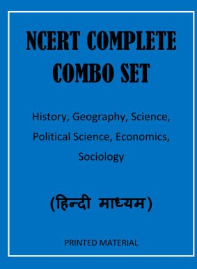 NCERT Complete Combo Set HINDI MEDIUM
