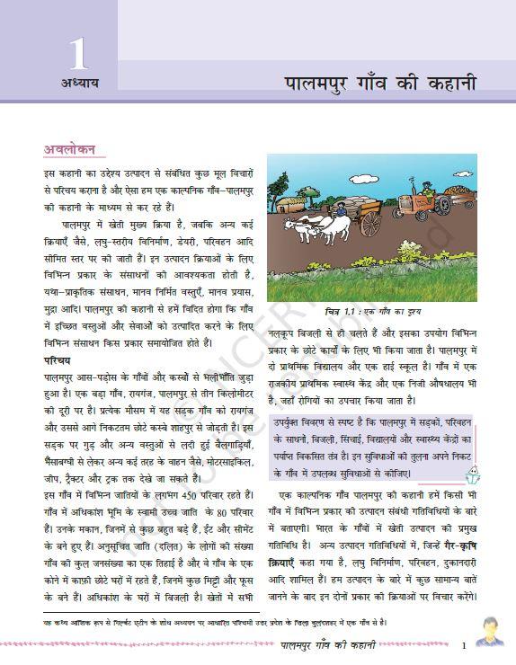 new-ncert-economics-9th-to-12th-hindi-medium