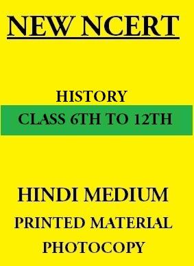 new-ncert-history-6th-to-12th-hindi-medium