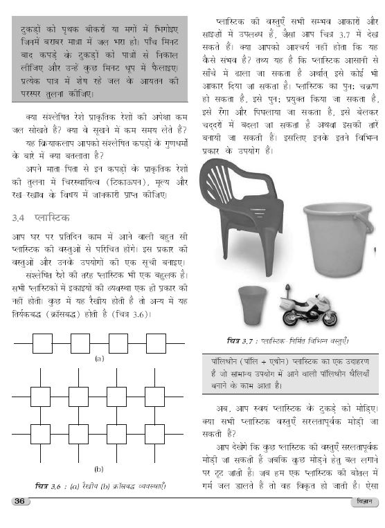 new-ncert-science-6th-to-10th-hindi-medium