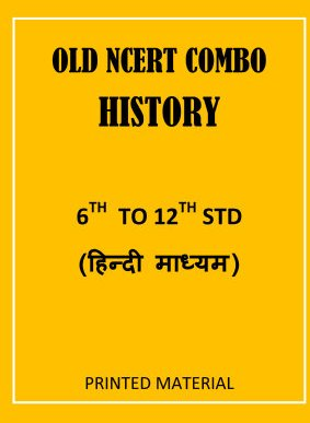 Old NCERT 6th to 12th History Printed HINDI MEDIUM