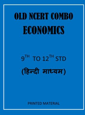 old-ncert-economics-9th-to-12th-hindi-medium