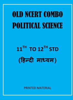 old-ncert-political-science-11th-to-12th-hindi-medium