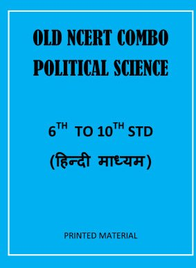 old-ncert-political-science-6th-to-10th-hindi-medium