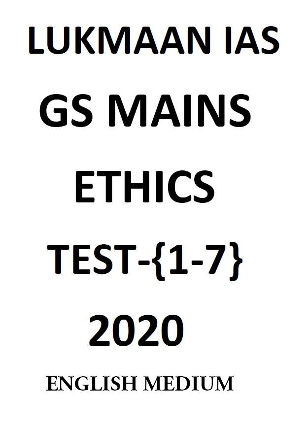 lukmaan-ias-ethics-test-series-2020-1-to-7