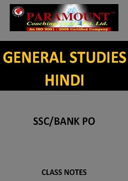 general-studies-paramount-hindi-class-notes