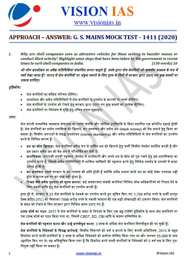 vision-ias-mains-test-series-2020-1-to-25-hindi-medium