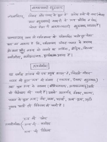 patanjali-ias-hindi-medium-philosphy-class-notes